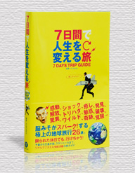 Book_new_7days
