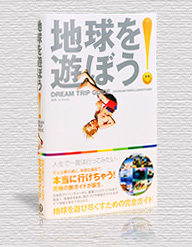 Book_new_chikyu