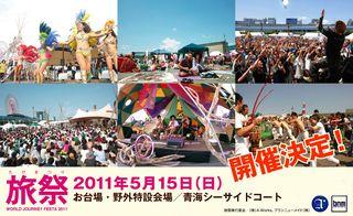 Teaser_2011