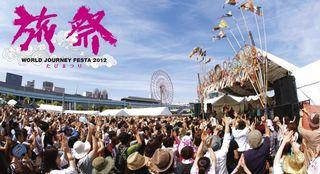 旅祭2012 ビジュアル
