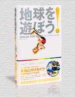 Book_new_chikyu_3