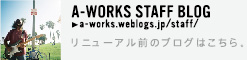 A-WORKS STAFF BLOG
