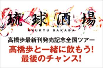 Ryukyu_gazou_new_2