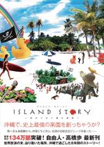 Island_story